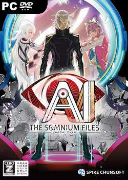 AI The Somnium Files-CPY
