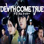 Death Come True-CPY