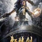 Xuan Yuan Sword VII-CPY